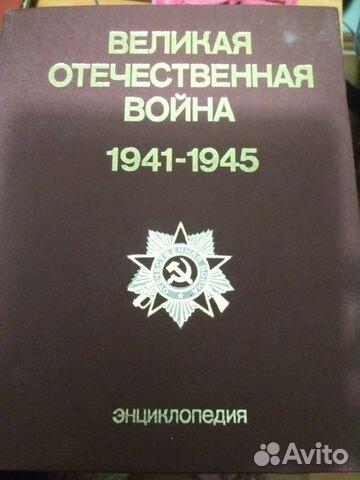 Энциклопедия Великой Отечественной войны 1941-1945 89179376288 купить 1