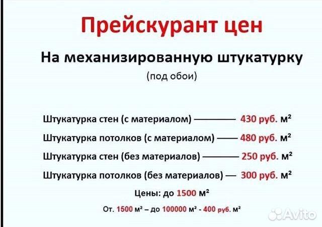 Штукатурка 89886337788 купить 3