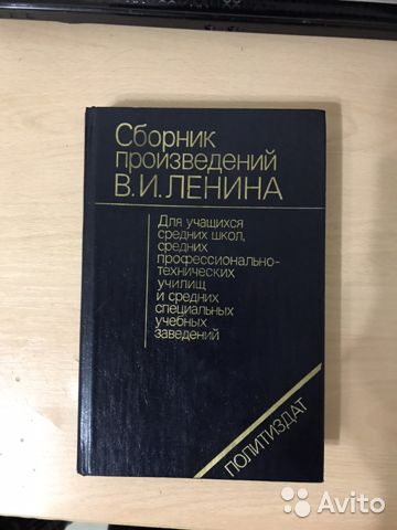 The Collected Works Of Lenin