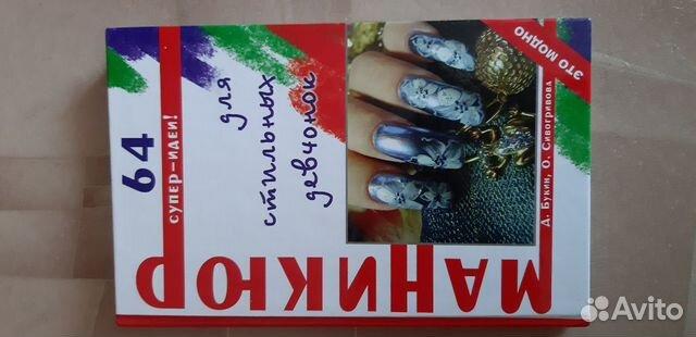 Books on manicure 89133717666 buy 5