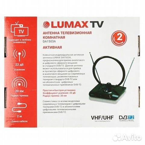 Антенна Lumax для тв Ч 89042001903 купить 2