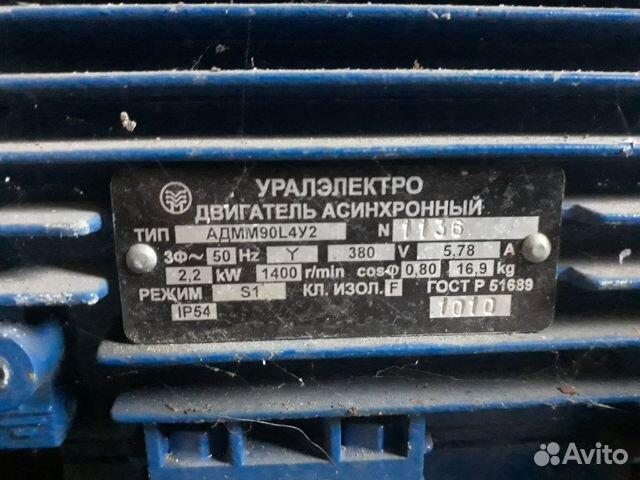 Электродвигатель 89999691215 купить 2