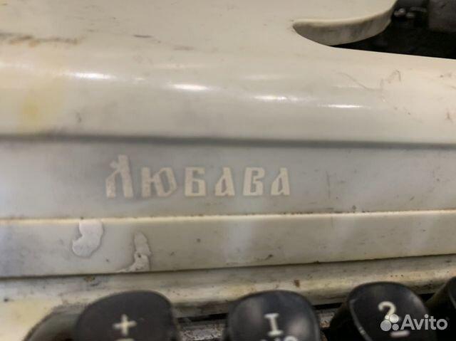 Печатная машинка Любава 89272224259 купить 4