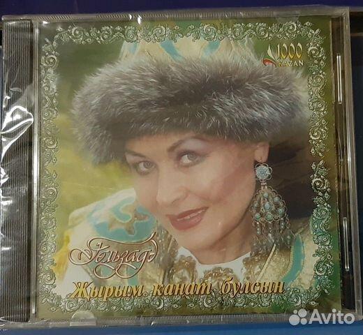 Музыкальный диск Гользадэ Жырым Канат булсын
