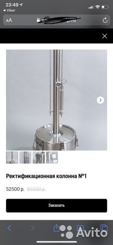 Ректификационная колонна премиум класса купить 5