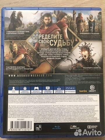 Assassins creed одиссея  купить 2