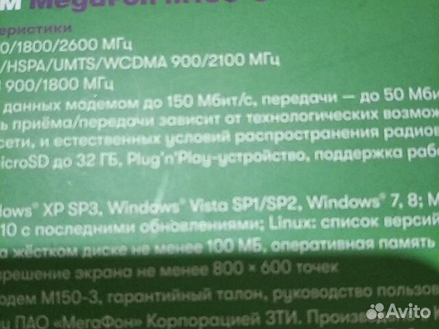 Модем Мегафон 4G+  89201939404 купить 5