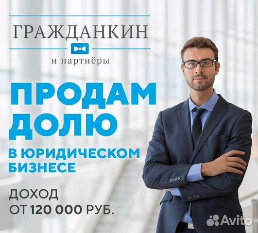 Продам долю в юридическом бизнесе в Иркутске  89639492414 купить 2