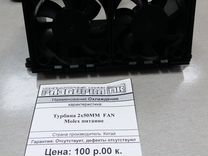 Турбина 2x50mm FAN Molex питание