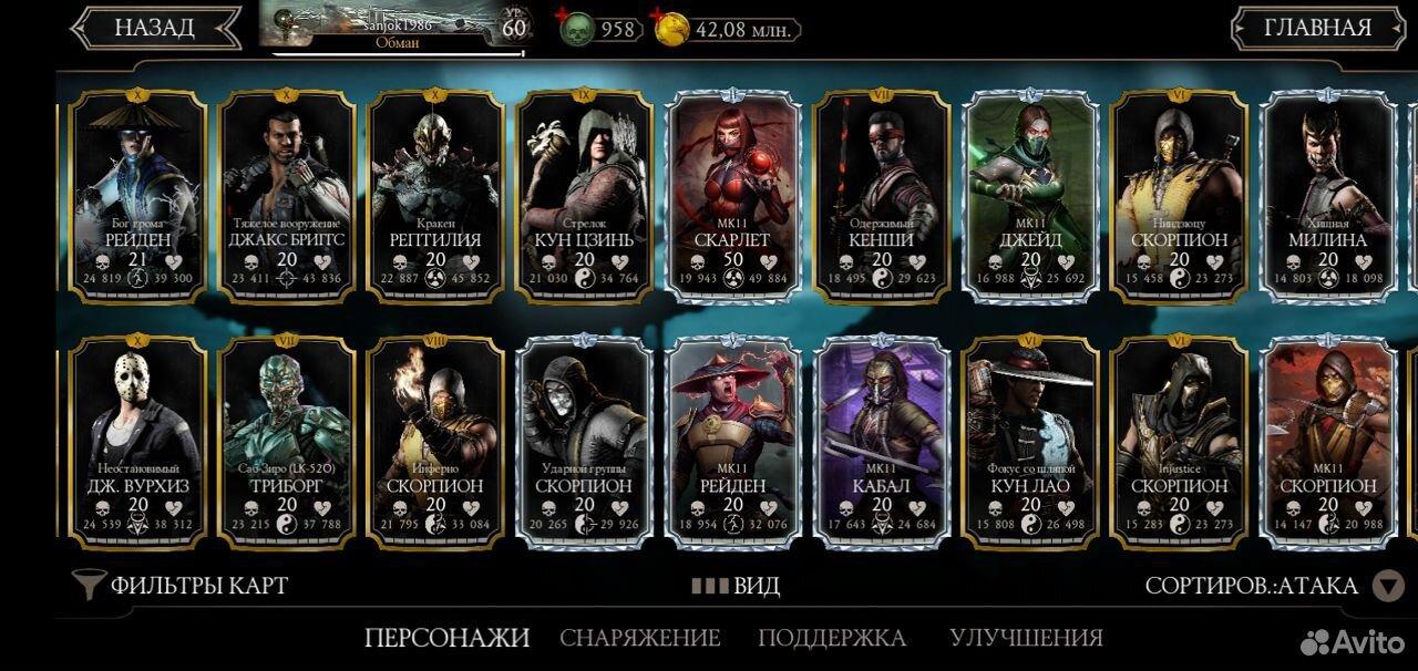Mortal kombat mobile  89159068725 купить 3