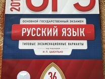 Типовые экзаменационные варианты огэ Русский язык