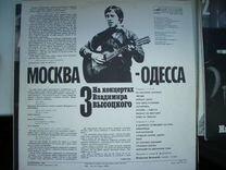Высоцкий-3