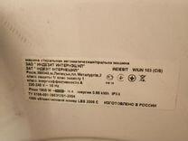 Стиральная машина Indesit — Бытовая техника в Москве