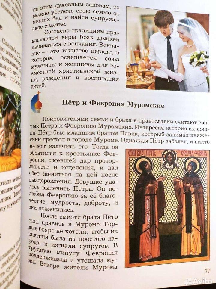 Основы духовно-нравственной культуры народов Росси  89086354641 купить 3