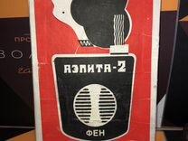 Фен СССР Аэлита - 2