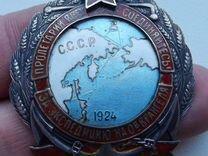 Знак За поход в Острову Барона Врангеля