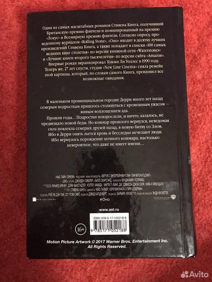 Книга «Оно» Стивен Кинг