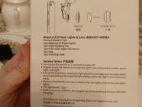 Селфи вспышка funipica LED