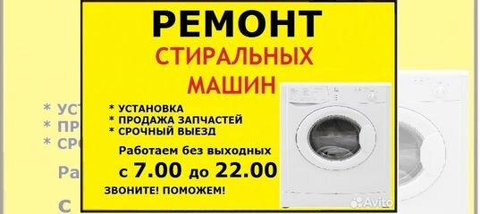 Услуги - Ремонт стиральных машин в Республике Татарстан предложение и поиск  услуг на Avito — Объявления на сайте Авито 6760f852903