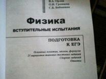 Подготовка к егэ по физике. Издание 2011 г