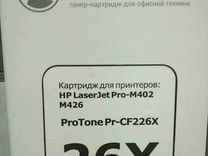 Картридж CF226X