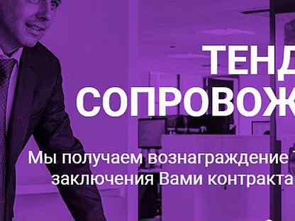 Работа по тендерам удаленно вакансии работа удаленно на дому россия