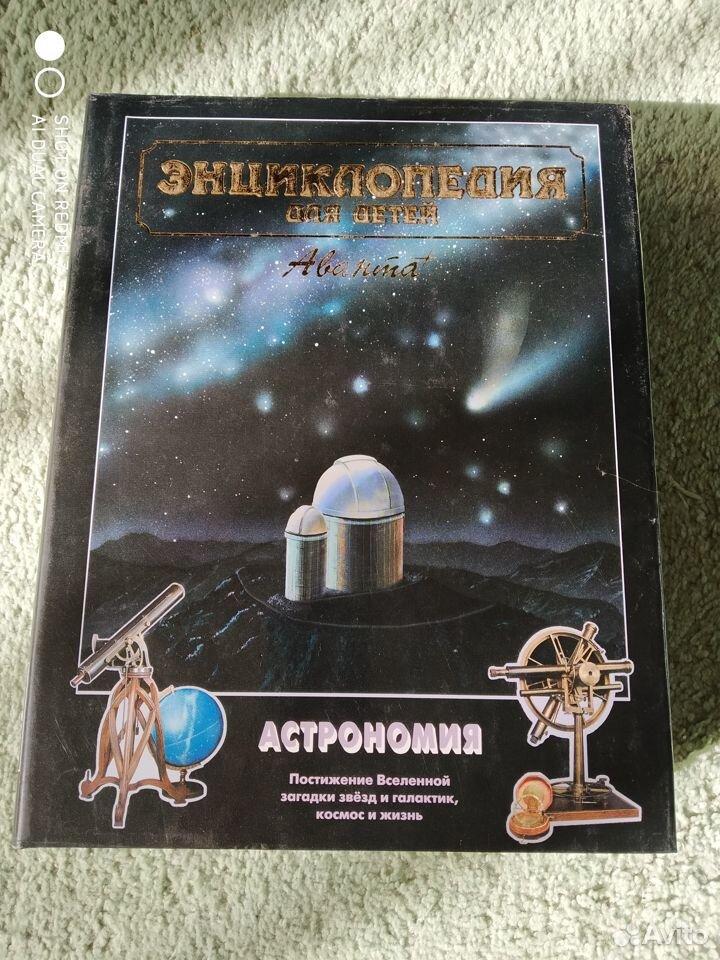 Энциклопедия для детей аванта  89045830799 купить 2