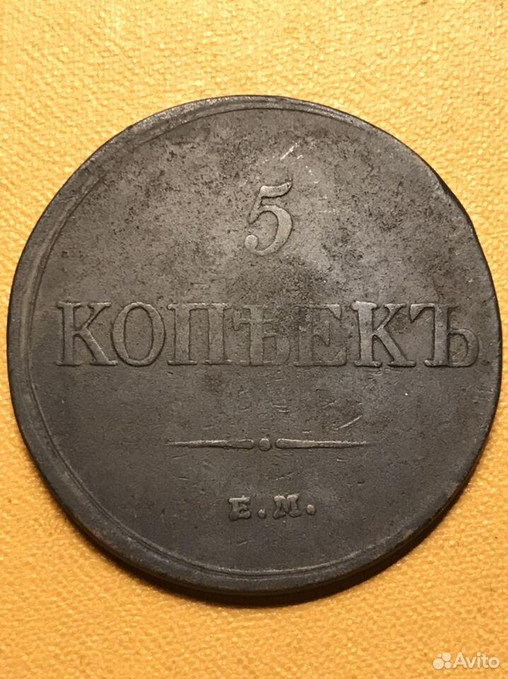 5 копеек 1834 год
