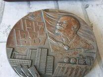 Медаль 70 лет СССР