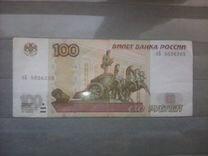100 рублей - радар