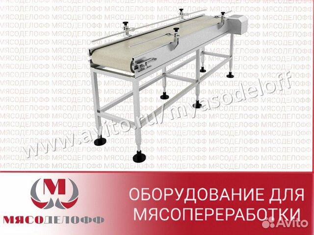 Конвейер для обработки мяса купить тнвд транспортер т3