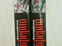 """Книги """"Инферно"""""""