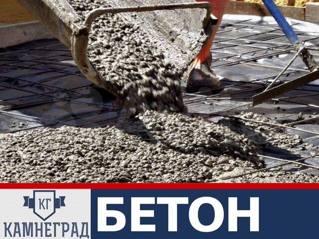 Купить раствор бетона в нижнем новгороде как сделать жидкий цементный раствор