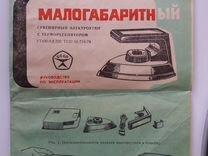 Утюг дорожный малогабаритный (новый), СССР
