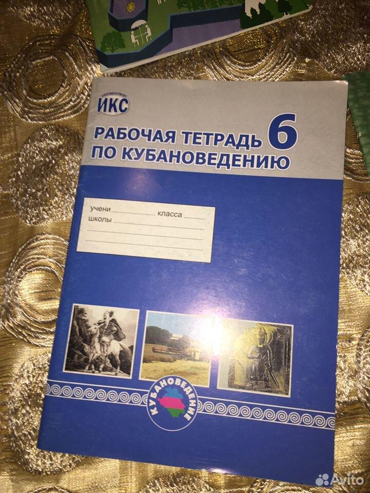 Тетради за 6 класс На печатной основе  89673186198 купить 6