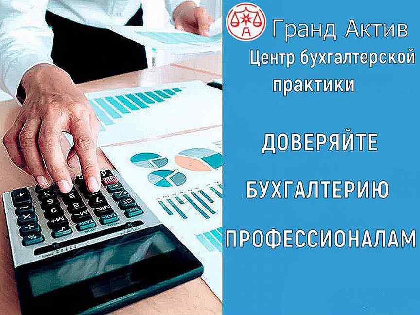 Бухгалтерское обслуживание липецк работа бухгалтер бюджет иваново