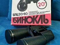 Бинокль бпц 20-60 — Фототехника в Саратове