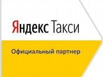 Водитель Яндекс такси моментальные выплаты