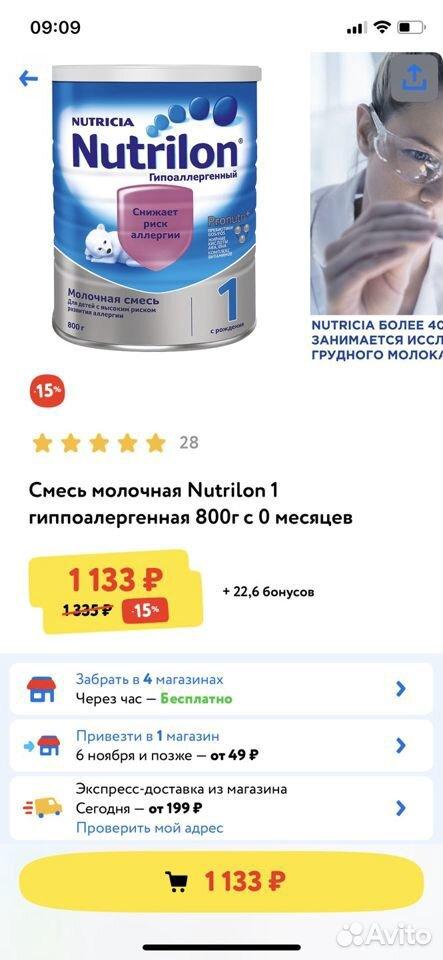 Молочная смесь Nutrilon 1 гипоаллергенная 800 г с