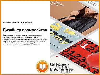 Курс от скиллbоx - Дизайнер промо сайтов