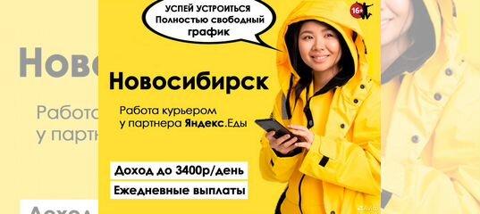 Работа в новосибирске с ежедневной оплатой девушке работа для девушек в сфере досуга в питере