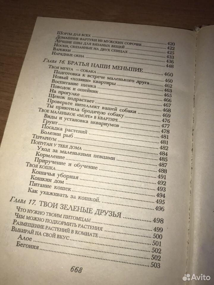 Книга «Современная энциклопедия для девочек»  89054115654 купить 7