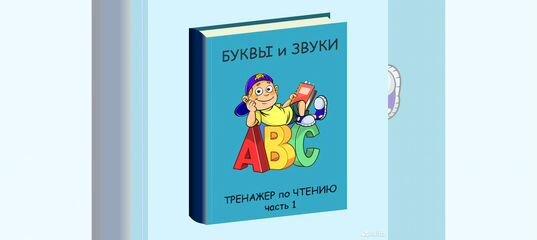 английский русинова тренажер по чтению