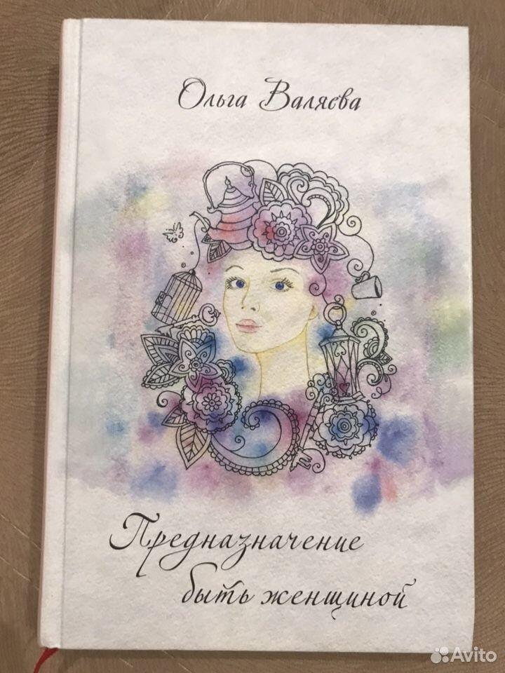 Книга «Предназначение быть женщиной» О. Валяева  89625900402 купить 1