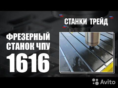 Фрезерно-гравировальный станок с чпу 1616